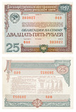public bond of USSR 1982 year. 25 roubles. both sides poster