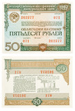 public bond of USSR 1982 year. 50 roubles. both sides poster