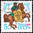 Canceled Soviet Russia Postage Stamp Man Horse New Year Banner
