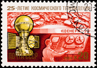Soviet Russia Postage Stamp Venera 9 Space Probe Planet Venus