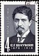 Постер, плакат: Stamp Stephen Shahumyan Armenian Bolshivick Revolutionary Leader