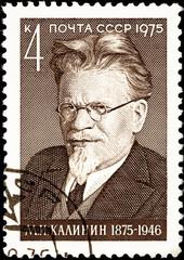 Canceled Soviet Russia Postage Stamp Mikhail Kalinin