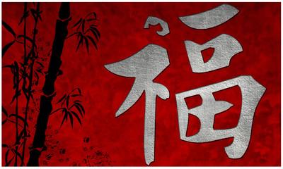 Bambus kalligraphie