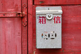 Chinese postbox poster