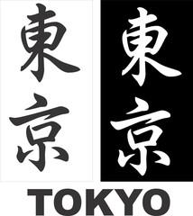 Kanji de tokyo