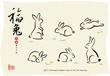 2011 Chinese's Year of the Rabbit Ink Painting