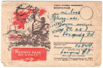 Военное письмо. 1945 год. Просмотрено военной цензурой.