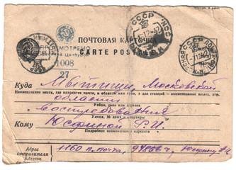 Военное письмо. 1942 год. Просмотрено военной цензурой.