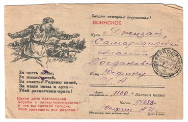 Военное письмо 1943 года. Просмотрено военной цензурой.