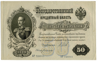 Antique Russian banknotes