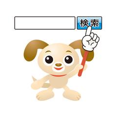 検索ボタンを押す犬