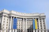 Ukrainian Foreign Ministry Building in Kiev in Ukraine poster