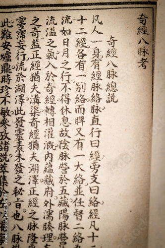 Chinese traditional medicine ancient book