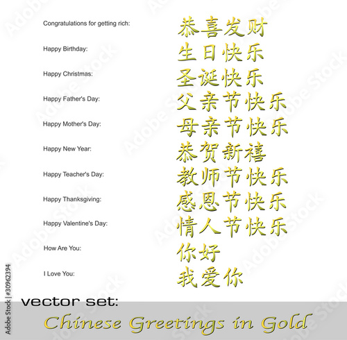 Chinese Greetings