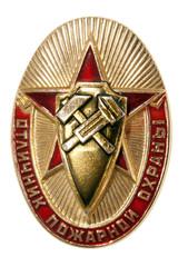 """Значок """" Отличник пожарной охраны"""""""