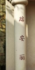 idéogrammes sur une colonne au père lacahise