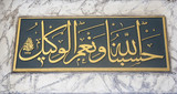 Arabic Script in Istanbul poster