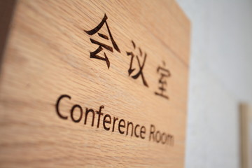 sign of conferenc room made with wood