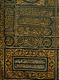 Arabic script on the black poster