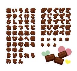 チョコレートフォント ひらがな