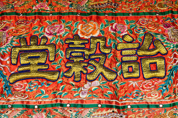Colorfull chinese cloth  in close up