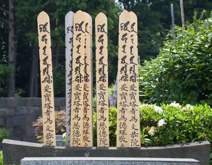 Tablones tipicos en un cementerio japones