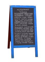 Grèce - Menu restaurant 01