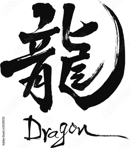 japanese letter ryu.meaning dragon