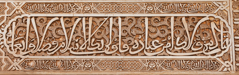 Alhambra de Granada. Arabic text in Nasrid Palaces
