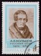 Postal stamp. A. V. Koltsov, 1969