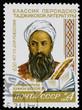 Postal stamp. Hafiz Shirazi, 1971
