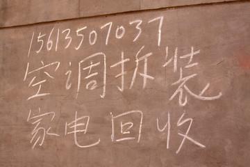 wall ads