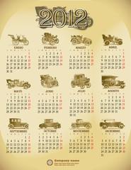 Old Car Calendar