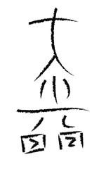 vector of reiki master symbol daikomyo