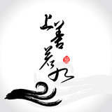 Vector zen brushstroke wave,As good as water,Morality as Noble a poster