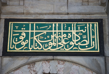 Writings on the Entrance wall of the Blue Mosque - Istanbul
