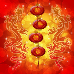 Double Dragon with Happy Chinese New Year Wishes Lanterns