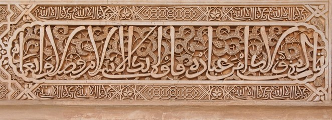 Arabic stone engravings on the Alhambra palace wall