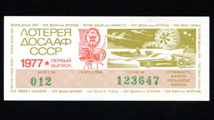 DOSAAF lottery ticket (USSR, 1977)