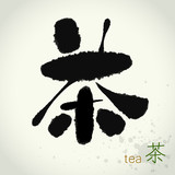 "Chinese hanzi Calligraphy ""Tea"""
