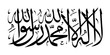 arabic kalima calligraphy