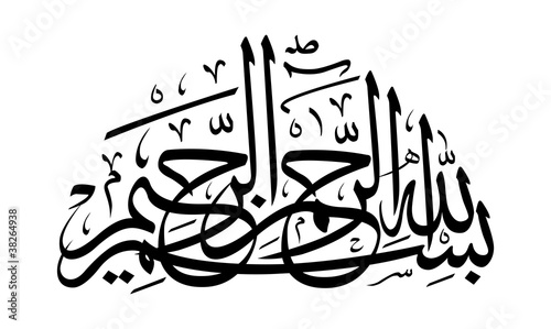 calligraphy of bismillah