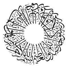 islamic quran calligraphy text