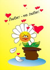 влюблённый цветочек