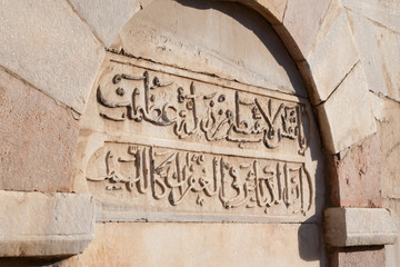 Old Arabic script on the mosque wall in Yaffo, Israel