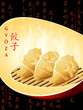 Chinese jiaozi or gyoza dumplings poster