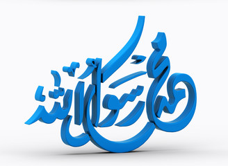 3d render of the arabic word Mohammad profit of islam