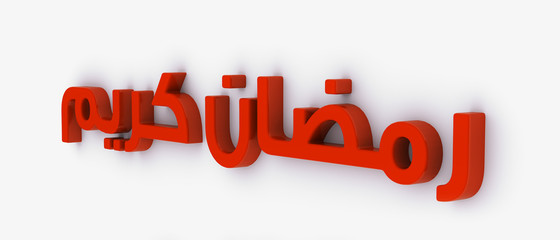 3d ramadan kareem words HD Render suitable to use in design