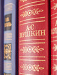 Постер, плакат: A book of Alexander Pushkin Russian classical poet