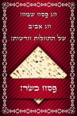 Passover card with matza